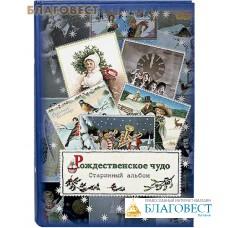 Рождественское чудо: старинный альбом, собрание открыток
