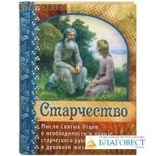 Старчество. Мысли Святых Отцов о необходимости и пользе старческого руководства в духовной жизни