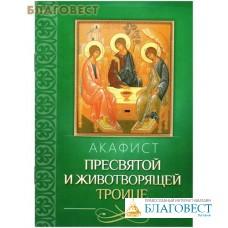 Акафист Пресвятой и Животворящей Троице