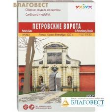 Петровские ворота. Сборная модель из картона