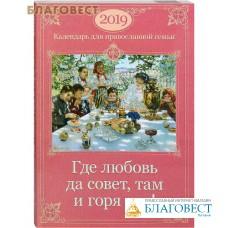 """Календарь для православной семьи """"Где любовь да совет, там и горя нет!"""" на 2019 год"""