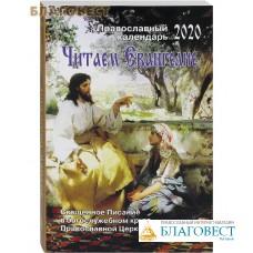 """Православный календарь """"Читаем Евангелие"""" на 2020 год"""
