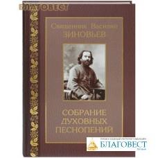 Собрание духовных песнопений для хора без сопровождения. Священник Василий Зиновьев