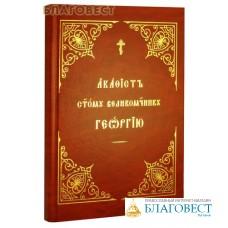 Акафист святому великомученнику Георгию. Церковно-славянский шрифт