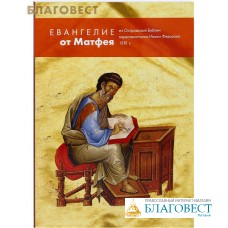 Евангелие от Матфея из Острожской Библии  первопечатника Ивана Федорова 1581 г. Репринтное издание