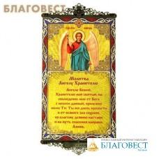 """Икона-хоругвь с молитвой на подвесах """"Молитва Ангелу Хранителю"""""""