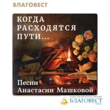 Диск (CD) Когда расходятся пути... Песни Анастасии Машковой