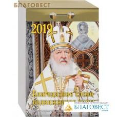 """Патриарший православный отрывной календарь """"Благодатное слово подвижников веры"""" на 2019 год"""