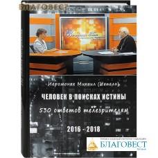 Человек в поисках истины. 530 ответов телезрителям. 2016-2018. Иеромонах Михаил (Чепель)