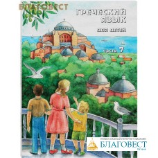 Греческий язык для детей. Часть 7. Н. Г. Николау