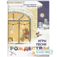 Игры, песни Рождества. Анастасия Абрамова. Олеся Озерная