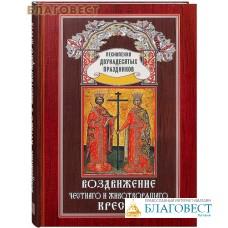 Воздвижение Честнаго и Животворящаго Креста. Песнопения Двунадесятых праздников