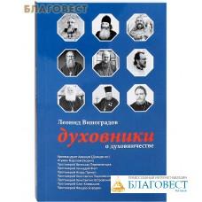 Духовники о духовничестве. Леонид Виноградов