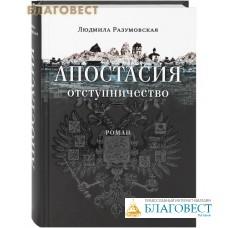 Апостасия. Отступничество. Роман. Людмила Разумовская