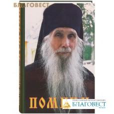 Помним. Священник Виктор Кузнецов
