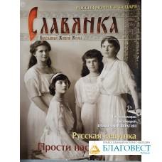 Славянка. Православный женский журнал. Июль-Август 2017