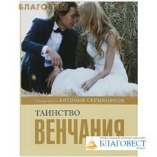 Таинство венчания. Священник Антоний Скрынников