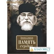 Память сердца. Татьяна Смирнова