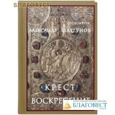 Крест и Воскресение. Протоиерей Алексанр Шаргунов
