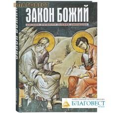 Закон Божий. Составил протоиерей Серафим Слободской