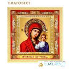 Православный перекидной календарь Пресвятая Богородица Казанская на 2019 год