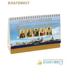 Православный календарь-домик с иконами святых на 2021 год