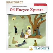 Об Иисусе Христе. Священник Антоний Борисов