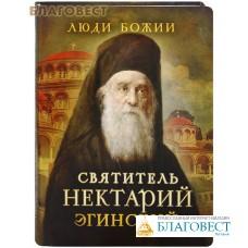 Святитель Нектарий Эгинский. Сост. Ольга Рожнёва