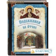 Подвижники Русского Свято-Пантелеимонова монастыря на Афоне