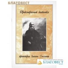 Предсмертный дневник Протоиерея Иоанна Смолина. Издание с дореволюционной орфографией