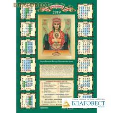 Календарь листовой Б.М. Неупиваемая Чаша на 2019 год. (Упаковка 100 шт)