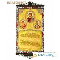 """Икона-хоругвь с молитвой на подвесах """"Молитва Оптинских старцев"""""""
