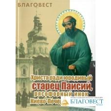 Христа ради юродивый старец Паисий, рясофорный инок Киево-Печерской Лавры