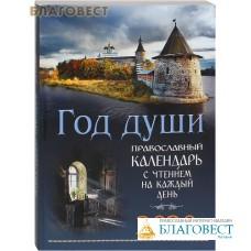 """Православный календарь """"Год Души"""" на 2020 год с чтением на каждый день"""