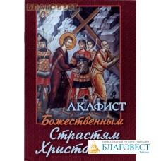 Акафист Божественным Страстям Христовым