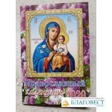Православный карманный календарь на 2020 год, 8,0х11,5 см