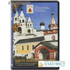 Диск (2DVD) Цвете присноцветущий. Три фильма о Саввино-Сторожевском ставропигиальном мужском монастыре на 2-х DVD