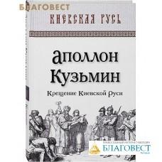 Крещение Киевской Руси. Аполлон Кузьмин