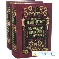 Толкование Евангелия от Матфея в 2-х томах. Святитель Иоанн Златоуст
