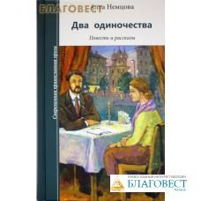 Два одиночества. Повесть и рассказы. Анна Немцова