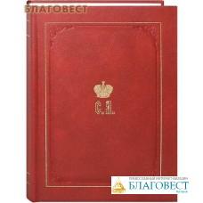 Великий князь Сергей Александрович. Том 5. Биографические материалы 1895-1899