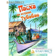 Пасха на острове Тубабао. Историческая повесть для детей. Марина Алешина