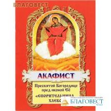 """Акафист Пресвятой Богородице пред иконой Её """"Спорительница хлебов"""""""