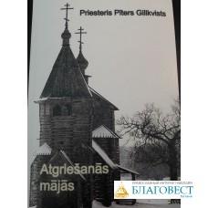 Atgriešanās mājas, priesteris Pīters Gillkvists
