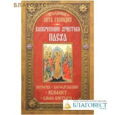 Воскресение Христово Пасха. История. Богослужение. Акафист. Слово пастыря