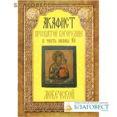 """Акафист Пресвятой Богородице в честь иконы Её """"Любечской"""""""