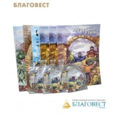 Греческий язык для детей. Комплект из 6-и книг и 3-х компакт-дисков