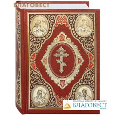 Святое Евангелие. Церковно-славянский язык