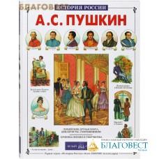 А. С. Пушкин. Лицейские друзья поэта, декабристы, современники. Хроника жизни и творчества