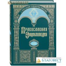 Православная энциклопедия. Том 59 (LVIX)